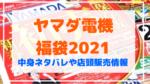 ヤマダ電機福袋2021店頭販売確定!身ネタバレや予約情報も