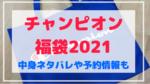 チャンピオン(キッズ)福袋2021ハズレ?中身ネタバレや予約&店頭販売一覧