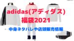 アディダス(adidas)福袋2021すでに店頭販売してる!中身ネタバレも