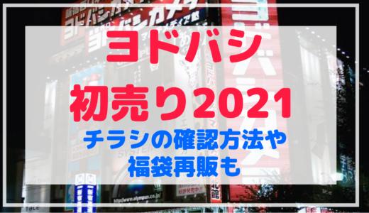 ヨドバシ2021初売りチラシ確認方法を紹介!対象商品や福袋の再販も調査