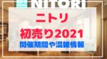 ニトリ2021初売り確定?チラシの確認の仕方や開催期間や混雑状況まとめ
