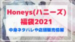 Honeys(ハニーズ)福袋2021店頭販売はいつ?予約情報や中身ネタバレも