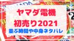 ヤマダ電機2021年初売りはいつからいつまで?並ぶ時間や中身ネタバレも