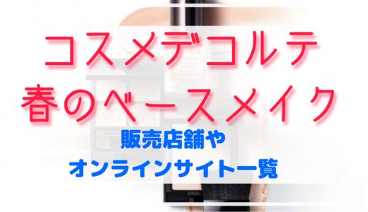 コスメデコルテ(ベースメイク)新作春コスメ2021|販売店舗やサイト予約
