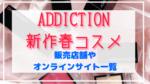 アディクション新作春コスメ2021|販売店舗やオンライン予約まとめ