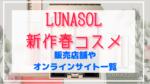 ルナソル(LUNASOL)新作春コスメ2021|販売店舗やオンライン予約まとめ