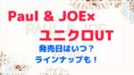 ユニクロUT×ポール&ジョー発売日は3月26日!?ラインナップまとめも