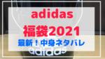 【最新】adidas(アディダス)福袋2021中身ネタバレ!再販や店頭販売情報