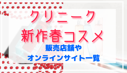 CLINIQUE(クリニーク)新作春コスメ2021|販売店舗やオンライン予約まとめ