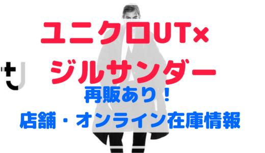 ユニクロUTの+Jジルサンダー2021再販確定!売り切れ+J再入荷情報まとめ