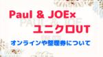 ポール&ジョー×ユニクロUT|オンライン販売時間や整理券配布時間まとめ