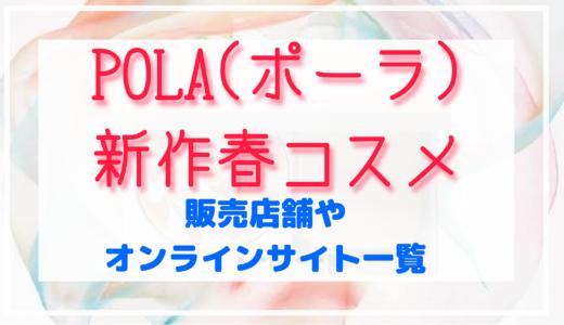 POLA(ポーラ)新作春コスメ2021|販売店舗やオンライン予約まとめ