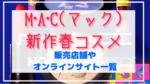 M・A・C(マック)新作春コスメ2021|販売店舗やオンライン予約まとめ