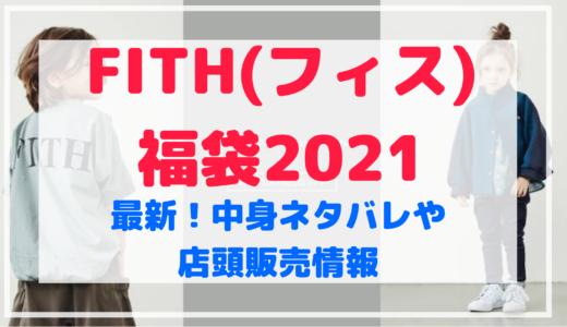 【最新】FITH(フィス)福袋2021中身ネタバレ!再販や店頭販売情報