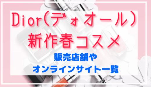 ディオール(Dior)新作春コスメ2021|販売店舗やオンライン予約まとめ