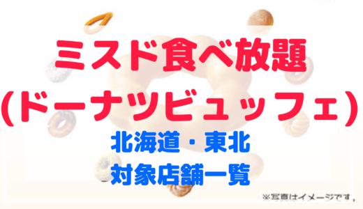 ミスド食べ放題(ビュッフェ)北海道・東北の対象店舗一覧!予約情報も