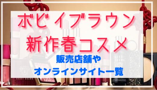 ボビイブラウン新作春コスメ2021|販売店舗やオンライン予約まとめ