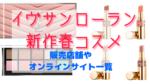 イヴサンローラン新作春コスメ2021|販売店舗やオンライン予約まとめ