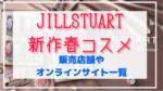 ジルスチュアート新作春コスメ2021|販売店舗やオンライン予約まとめ