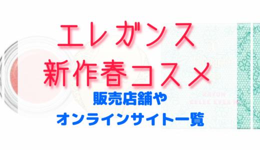 エレガンス新作春コスメ2021|販売店舗やオンライン予約まとめ