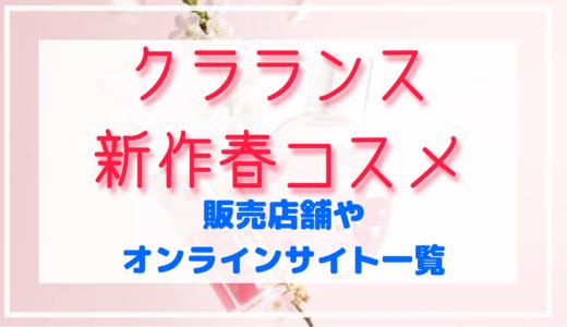 CLARINS(クラランス)新作春コスメ2021|販売店舗やオンライン予約まとめ