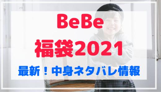 【最新】BeBe(ベベ)福袋2021中身ネタバレ!再販や店頭販売についても