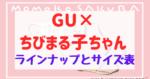 GU×ちびまる子ちゃんマスク|売り切れ確実?!ラインナップやサイズまとめ
