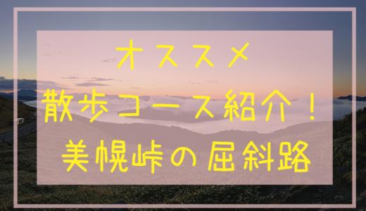 オススメ散歩コース紹介!~美幌峠の屈斜路湖や服装のポイント~