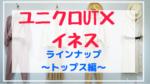 ユニクロUT×イネス・ド・ラ・フレサンジュ2021ラインナップ~トップス~