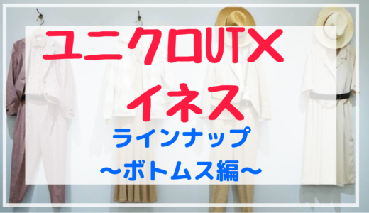 ユニクロUT×イネス・ド・ラ・フレサンジュ2021ラインナップ~ボトムス~