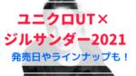 ユニクロUT×ジルサンダー2021の発売日は3月19日!ラインナップまとめも