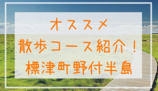 オススメ散歩コース紹介!~標津町野付半島でまったり時間と発見を~