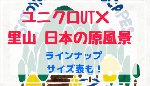 ユニクロUT×里山日本の原風景(上出惠悟さん)ラインナップやサイズ表一覧