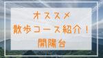 オススメ散歩コース紹介!~中標津開陽台で中標津の一望と偶然の景色~