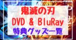 鬼滅の刃無限列車編DVD&Blu-ray特典一覧まとめ!各店舗グッズや売切れ情報も