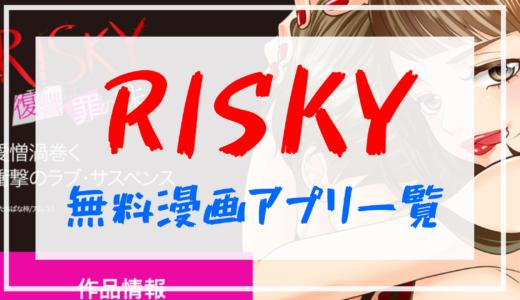 RISKY復讐は罪の味が読める無料漫画アプリ一覧!課金なしでどこまで読める?