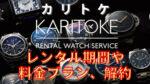 腕時計サブスク[カリトケ]レンタル期間や料金プランは?解約についても