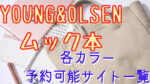 YOUNG&OLSENムック本全4カラー|売り切れ確実!各カラー予約可能サイト一覧