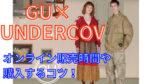 GU×UNDERCOVER|オンライン販売時間や繋がりやすくする方法
