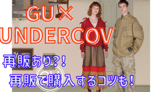 GU×UNDERCOVER|売り切れても再販あり!再販で購入するコツもご紹介