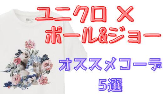 ユニクロUT×ポール&ジョー|猫&花Tシャツ人とかぶらないコーデ・着回し