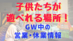 子供が遊べる大阪のお出かけスポット場所は?GW中の施設や公園の営業・休業情報