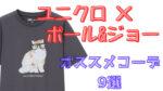 ユニクロUT×ポール&ジョーサングラス猫Tシャツ|人とかぶらないコーデ