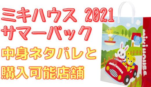 ミキハウス福袋夏サマーパック2021中身ネタバレ!オンライン店頭販売情報