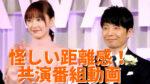 新垣結衣×星野源結婚|怪しい距離感の共演番組動画!あの時付き合っていた!