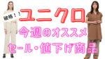 買わなきゃ損ユニクロのオススメセール・値下げ商品(4/30)口コミ・サイズ感(WOMEN)
