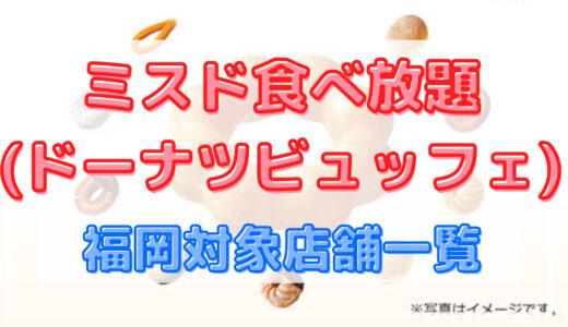ミスド食べ放題(ビュッフェ)福岡の対象店舗一覧!予約情報も