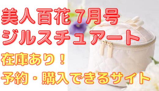 美人百花7月号ジルスチュアート|既に売り切れ!予約在庫ありサイト一覧