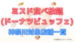ミスド食べ放題(ビュッフェ)神奈川の対象店舗一覧!予約情報も