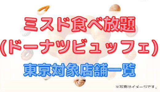 ミスド食べ放題(ビュッフェ)東京の対象店舗一覧!予約情報も